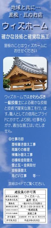 広島の屋根・瓦のお店 ウィズホーム